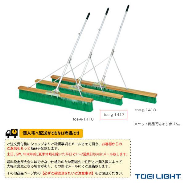 送料別途 コートブラシN150S 注目ブランド G-1417 爆売りセール開催中 《TOEI トーエイ テニス コート用品》