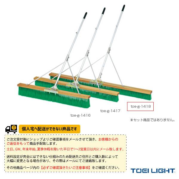 限定品 送料別途 コートブラシN180S G-1418 《TOEI トーエイ テニス 2020A W新作送料無料 コート用品》