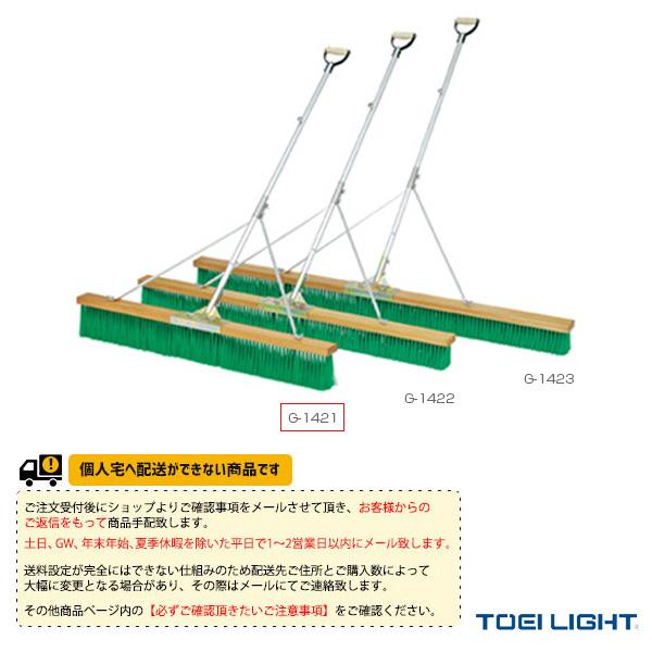 送料別途 スーパーSALE 最安値 セール期間限定 コートブラシN120S-G G-1421 《TOEI トーエイ テニス コート用品》