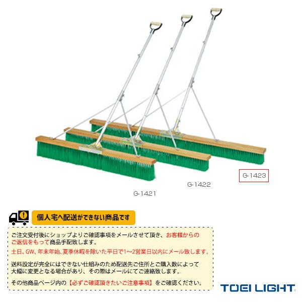 [送料別途]コートブラシN180S-G(G-1423)《TOEI(トーエイ) テニス コート用品》