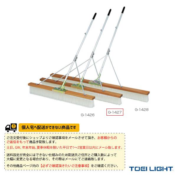 送料別途 コートブラシNW150S 国際ブランド G-1427 《TOEI テニス コート用品》 トーエイ 限定品