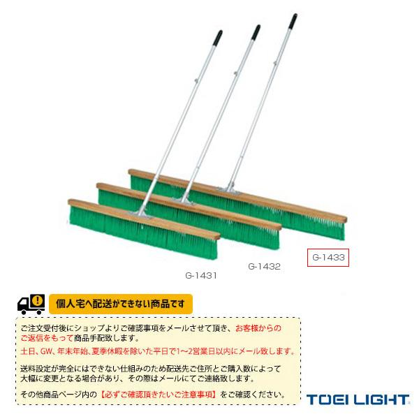送料別途 コートブラシオーバルN180 送料無料限定セール中 G-1433 《TOEI 選択 テニス コート用品》 トーエイ