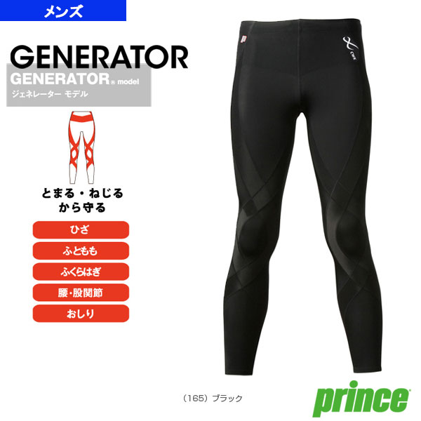 CW-X/ジェネレーターモデル/GENERATOR MODEL/ロング/メンズ(HZO649)《プリンス オールスポーツ アンダーウェア》コンプレッション