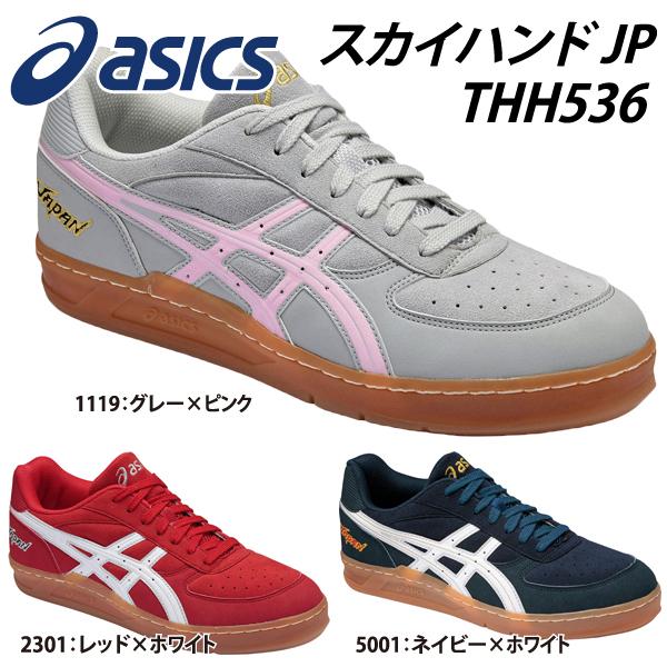 送料無料 asics 【アシックス】 スカイハンドJAPAN THH536