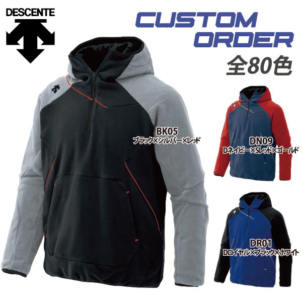【デサント】カスタムオーダーフリース ジャケット CDB-F2360