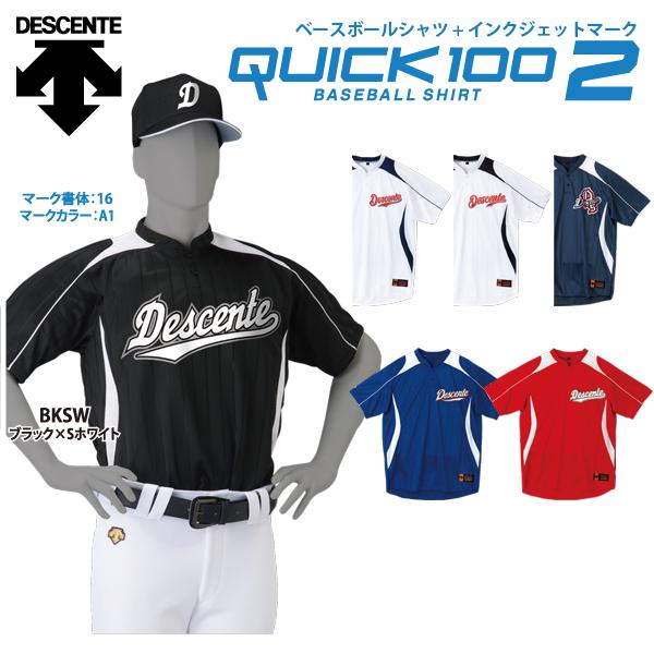 マーク加工付き クイック100II コンビネーションデザイン 2ボタン衿付き DESCENTE デサント 野球ユニホーム クイック100 美品 ブランド買うならブランドオフ マーキングセット Quick DB-110B 100 ベースボールシャツ II