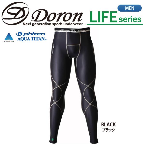 【ポイント10倍! 送料無料】 Dron 【ドロン】 ドロンアンダーウエア LIFEシリーズ メンズ ロングタイツ D0040