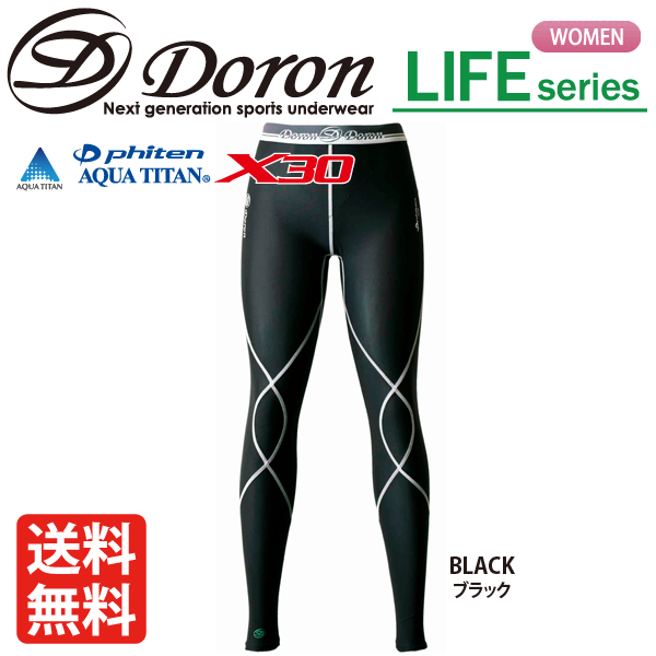 【ポイント10倍! 送料無料】 Dron 【ドロン】 ドロンアンダーウエア LIFEシリーズ WOMEN'S ロングタイツ D0360