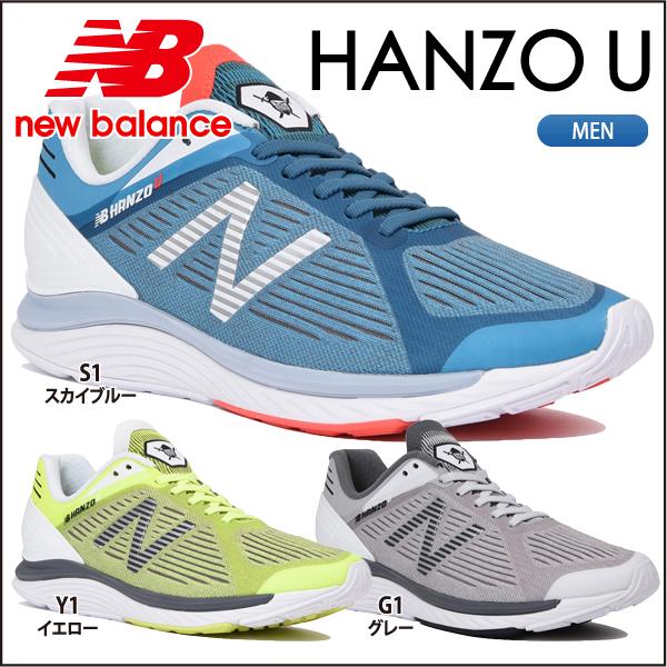 【送料無料!あす楽対応】ニューバランス【new balance】ランニングシューズ NB HANZO U M ハンゾー レーシング(2E&4E)