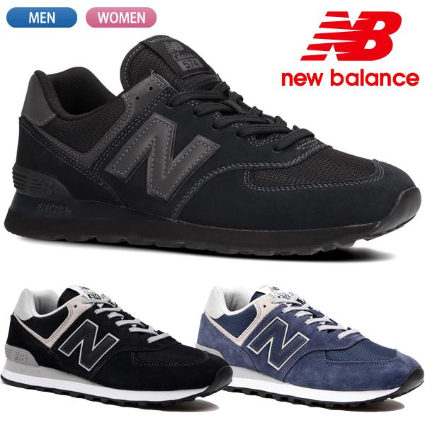 ニューバランス【new balance】メンズ レディース スニーカー ML574 国内正規品 D ブラック ネイビー