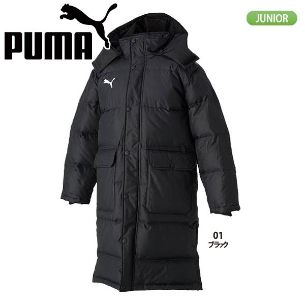 プーマ【PUMA】Jr. ジュニア ロングダウンコート 654985