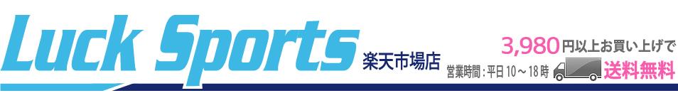 Luck Sports楽天市場店:スポーツ用品やユニフォームを販売いたします