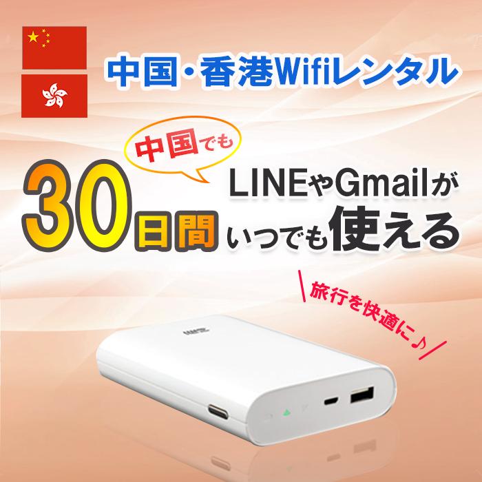 【レンタル】中国 香港 WiFi 30日 1ヶ月 1GB/日 4G/LTE モバイルWi-Fi pocket wifi ルーター ワイファイ 大容量バッテリー 上海 海外旅行 大容量バッテリー LINE Gmail 土日もあす楽