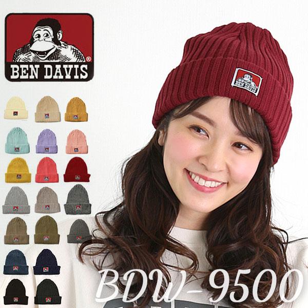 コットンニットキャップ BEN DAVIS メンズ レディース 通販 ベンデイビス ベンデイビ ニット帽 ブランド買うならブランドオフ 正規品 おすすめ