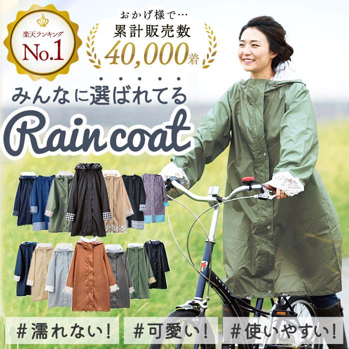 3d4dfe0dd6436 Rain poncho bike L size shushuposh store Chou Chou Poche ☆ Womens raincoat  coat Kappa Kappa jacket fashion cute commuter school large festivals  outdoor ...