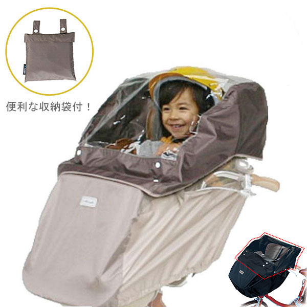 Front Car Seat Rain Cover Bike Okubo Child Covers Children Put Maruto Malte D 5FB Options