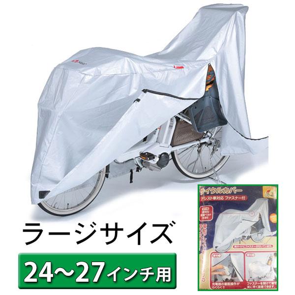 Kawasumi カワスミ 電動自転車用 サイクルカバー 丈夫 厚手 新色 子供のせ 人気 おすすめ 自転車カバー おしゃれ 通販 自転車カバ