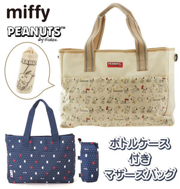 0aebe6651073 Diaper bag Miffy miffy bag tote bag shoulder 2-way store Tote large pockets  lightweight ...