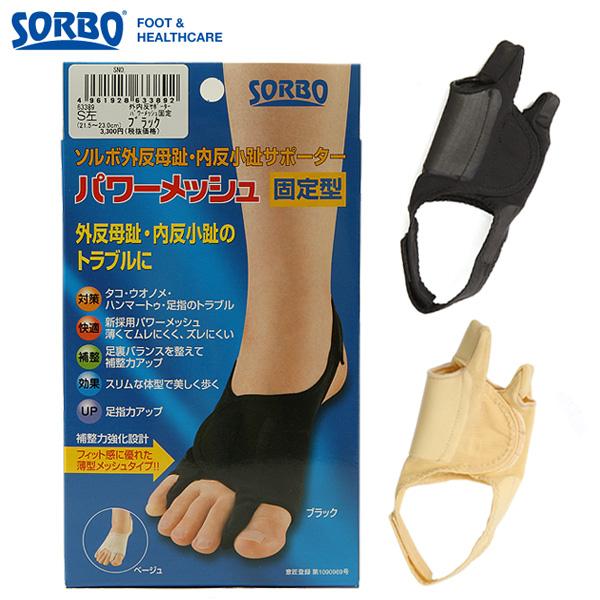 内反小趾サポーター 通販 パワーメッシュ固定型 SORBO 外反母趾サポーター ソルボ