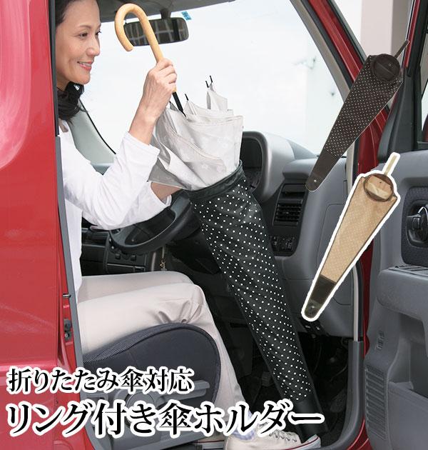 雨に濡れた傘を入れられる!車用の傘ホルダー・傘入れ、お手頃価格でかえるものは?