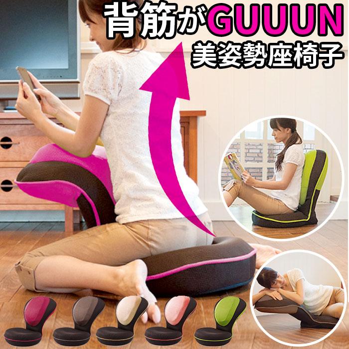 座椅子 リクライニング 定番 背すじ 腰痛 ストア 背筋がGUUUN 美姿勢座椅子 姿勢 座イス 座布団 疲れにくい ストレッチ 沈み込みにくい 即出荷 リラックス 高反発 骨盤 イス チェア 座ぶとん