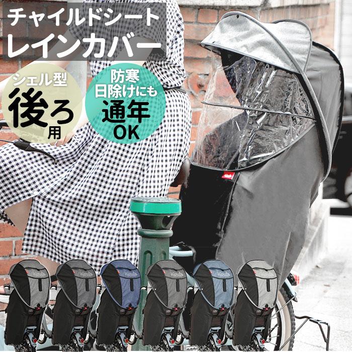 自転車 チャイルドシート レインカバー 定番 子供 日よけ 子供乗せ カバー 後ろ お値打ち価格で 防寒 雨除け 雨よけ 撥水 リア用 ホロ ほこりよけ 3 はっ水 シェル型レインカバー horo 対策 日焼け 新作 大人気 チャイルドシートカバー チャイルドカバー D-5RG3-O