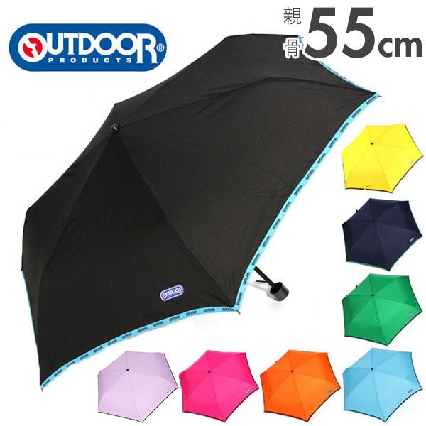 キッズ 55センチ アウトドア outdoor 軽量折り畳み傘 おりたたみ傘 レディース 子供用 おしゃれ 通販 折りたたみ傘 ディスカウント 売れ筋ランキング 折畳み傘