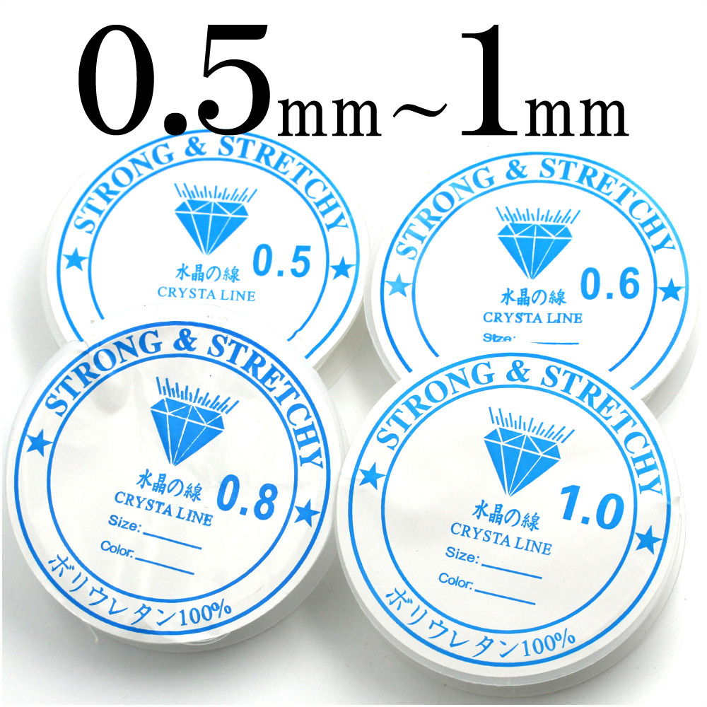 【副資材】<ポリウレタンゴム>0.5mm・0.6mm・0.8mm・1mm 薄型1巻き 10043697 パワーストーン 天然石 ブレスレット【コンビニ受取対応商品】【4/27~5/6 クーポン配布中】
