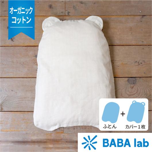 【直送のため送料別】BABAラボ(ババラボ)の抱っこふとん オーガニックコットン (中布団とくまさん型カバー1枚) 日本製 ギフト A004 5P01Oct16