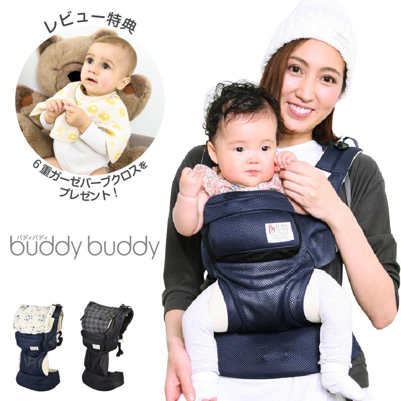 抱っこ紐 抱っこひも おんぶ簡単 コンパクト おしゃれ 簡単 新生児 新生児 抱っこ紐 抱っこひも Buddy Buddy(バディバディ) アーバンファンオールメッシュ 【生まれてすぐ~3歳】 L4440