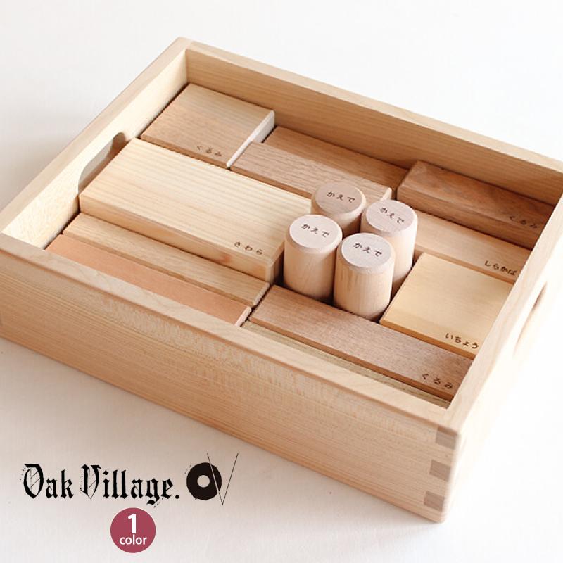 Oak Village (オークヴレッジ) 寄り木の積木 02121-00 日本製 知育 積み木 木のおもちゃ