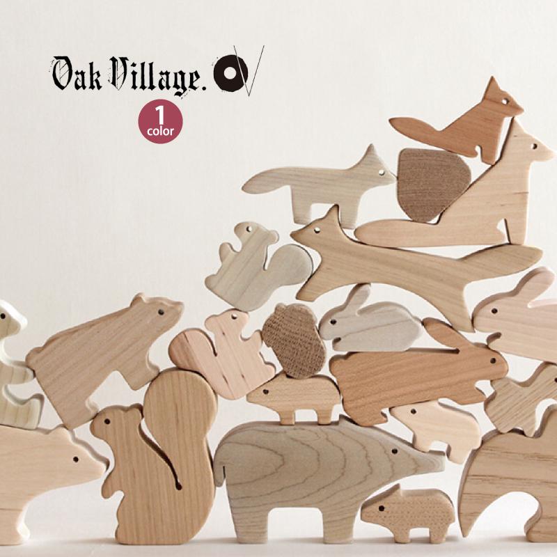 Oak Village 森のどうぶつ積み木