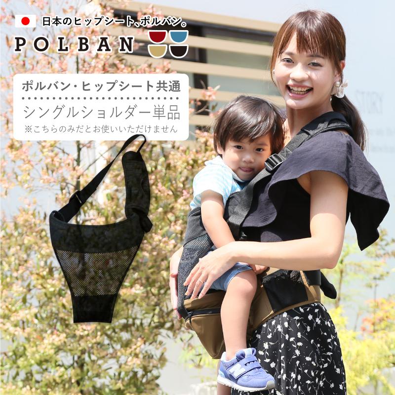 POLBAN(ポルバン) ヒップシート シングルショルダー単品