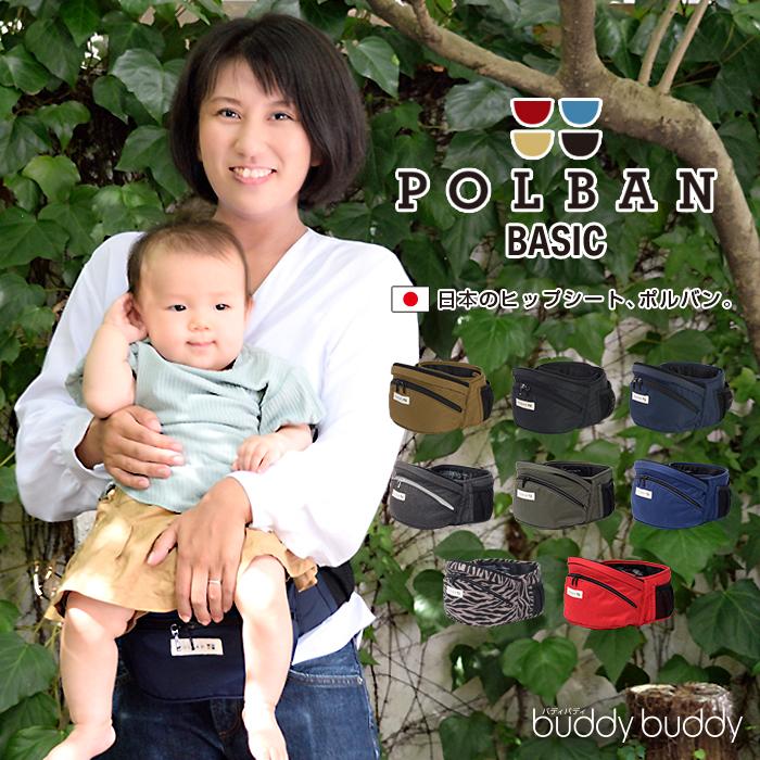 POLBAN(ポルバン) 抱っこひも 抱っこ紐 ヒップシート