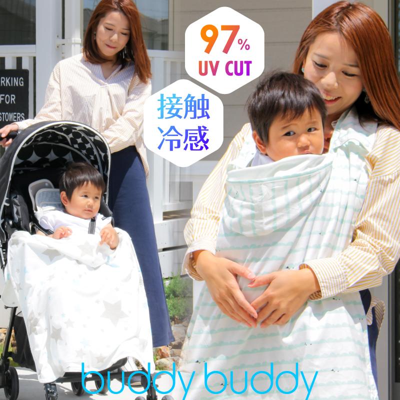 BuddyBuddy(バディバディ) UVカット UV 日よけ 接触冷感 くるみケット