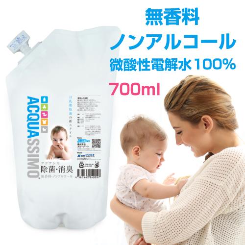 【アクアシモシリーズ以外とのご注文で送料無料!!】アクアシモ ACQUASSIMO 700ml 詰替え用エコパック 除菌消臭機能水 J1600