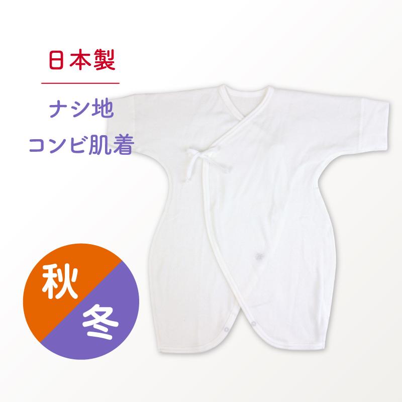 秋/冬组合内衣棉 100%日本新生婴儿服装婴儿礼物婴儿准备分娩 noshi 自由响应阿卡昌河 bn1201 5P01Oct16 制造婴儿内衣婴儿心脏 (婴儿心脏)