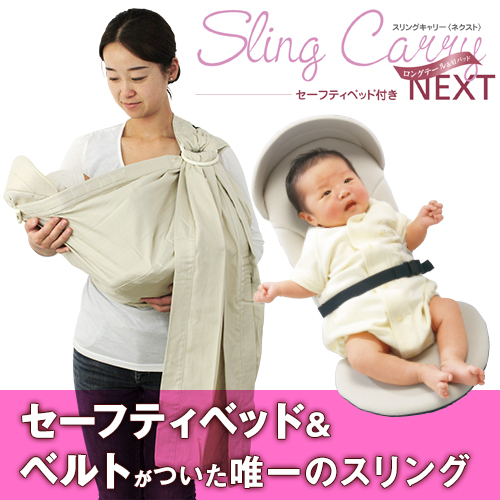 60% off buddy buddy buddybuddy Sling carry NEXT next hug thong C027010P01Mar15