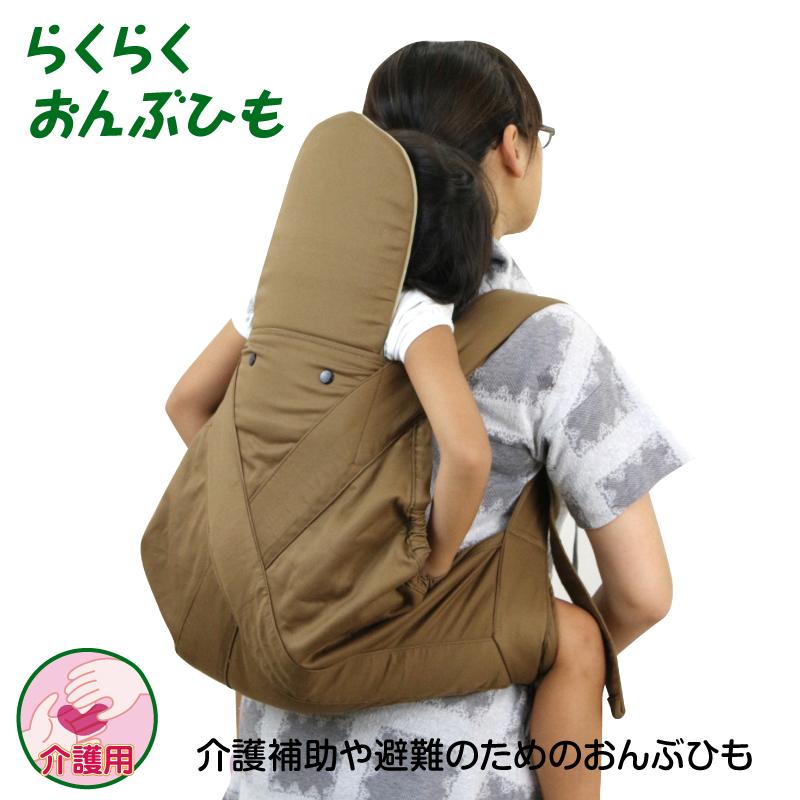 【介護用】らくらくおんぶひも 介護 介助 非難用おんぶひも 抱っこ紐 抱っこひも A1208 5P01Oct16