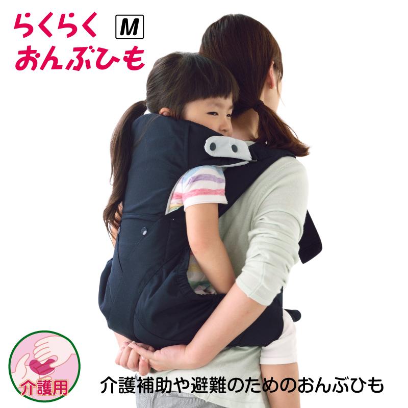 【介護用】らくらくおんぶひもMサイズ 介護 介助 非難用おんぶひも 抱っこ紐 抱っこひも A1248 5P01Oct16