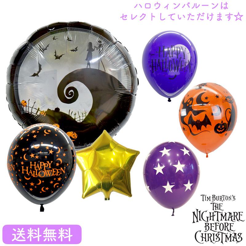 ハロウィン プレゼント バースデー バルーン サプライズ ギフト パーティー Birthday Balloon Party 風船 誕生日 誕生会 お祝い スプーキー バット シャック ST コウモリ Halloween
