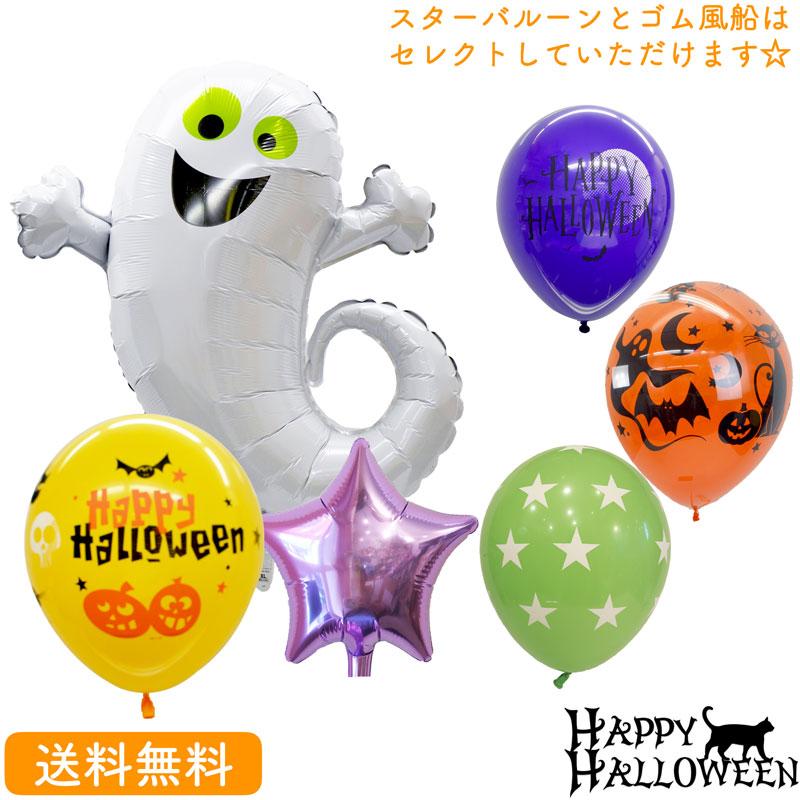 ハロウィン プレゼント バースデー バルーン サプライズ ギフト パーティー Birthday Balloon Party 風船 誕生日 誕生会 お祝い ゴーストパンプキンBOO ST