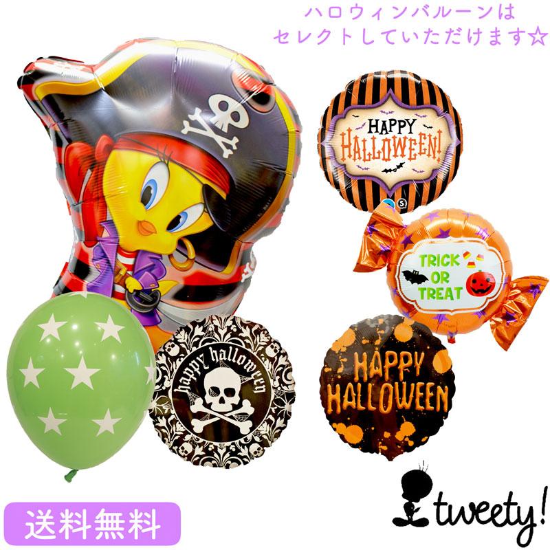 【送料無料】ハロウィン バルーントゥイーティー パイレーツ 装飾 ギフト パーティ tweety 海賊 Balloon Party halloween トリックオアトリー trickortreat 風船 あす楽