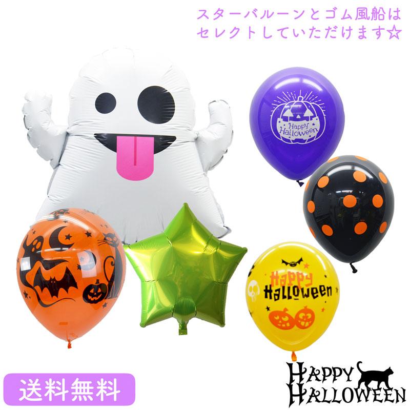 ハロウィン プレゼント バースデー バルーン サプライズ ギフト パーティー Birthday Balloon Party 風船 誕生日 誕生会 お祝い エモジゴーストSPST