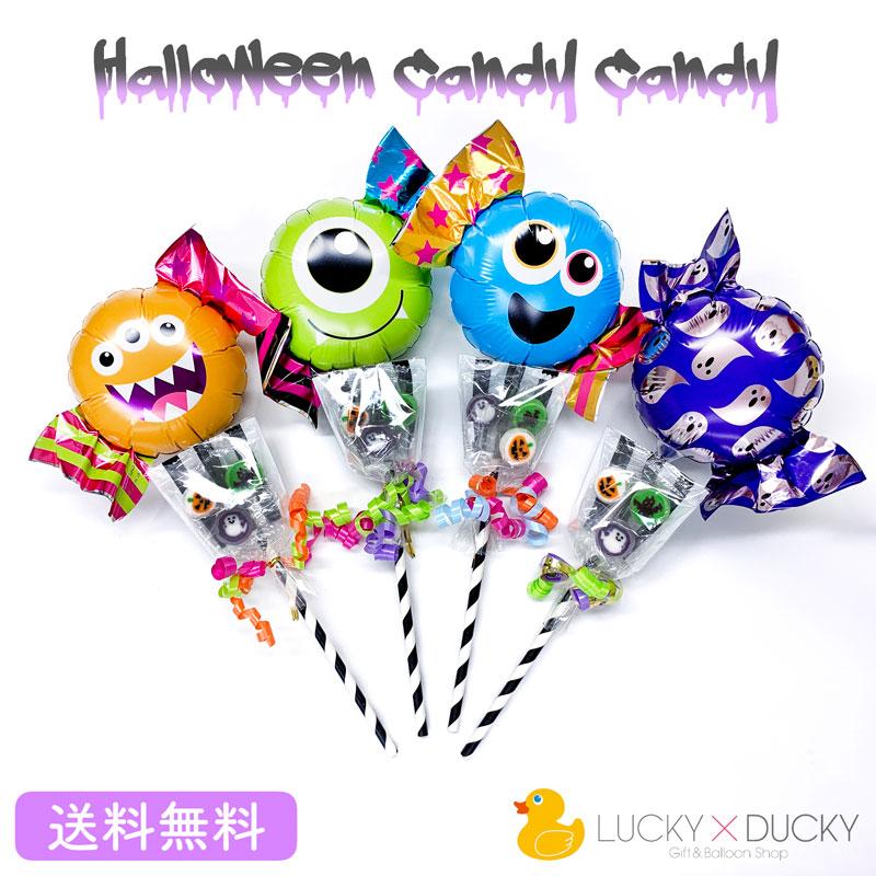 ハロウィン限定 キャンディ付きかわいいスティックバルーン ハロウィン 全国どこでも送料無料 プレゼント バースデー バルーン サプライズ ギフト パーティー Birthday お祝い 誕生会 Halloween Party 誕生日 5本 風船 ハロウィンキャンディスティック 返品不可 Balloon アソート