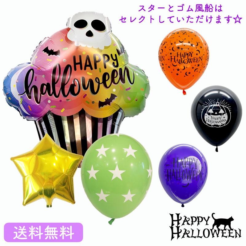 ハロウィン プレゼント バルーン サプライズ ギフト ハロウィンパーティー パーティー Birthday Balloon Party 風船 ハロウィンカップケーキ スターバルーン ラバーバルーン セット