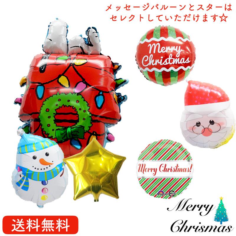 クリスマス プレゼント バルーン サプライズ ギフト パーティー Christmas Xmas Balloon Party 風船 MerryChristmas スヌーピーハウスSPST