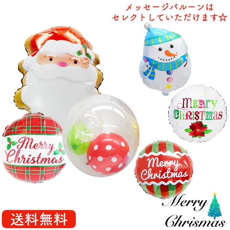 綺麗なクリスマスカラーのバルーン おうちに飾ってクリスマスパーティ クッキーサンタ クリスマス プレゼント メーカー直送 バルーン サプライズ ギフト 完全送料無料 パーティー Christmas ST サンタ メリークリスマス クッキー 風船 Xmas MerryChristmas Balloon Party