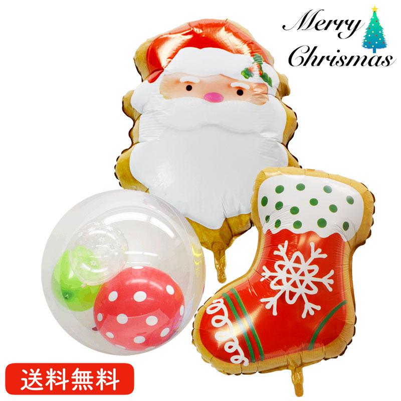 クリスマス プレゼント バルーン サプライズ ギフト パーティー Christmas Xmas Balloon Party 風船 MerryChristmas サンタ クッキー & ストッキング クッキー ST