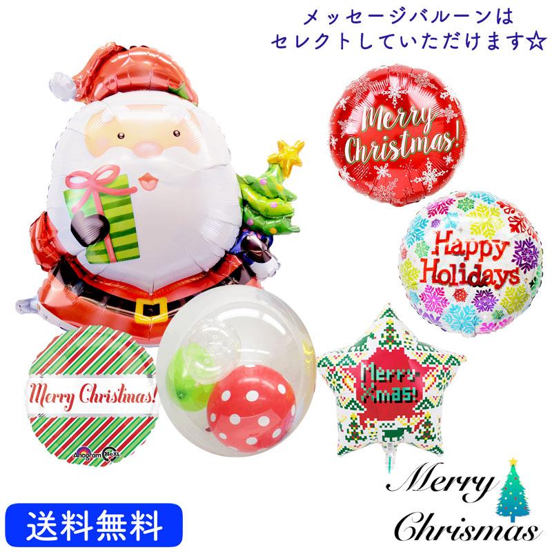 クリスマス プレゼント バルーン サプライズ ギフト パーティー Christmas Xmas Balloon Party 風船 MerryChristmas サンタクリスマスST